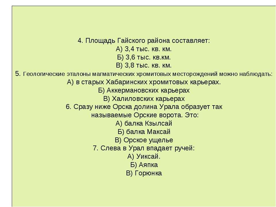 4. Площадь Гайского района составляет: А) 3,4 тыс. кв. км. Б) 3,6 тыс. кв.км....