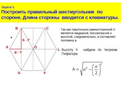 Задача 5. Построить правильный шестиугольник по стороне. Длина стороны вводит...