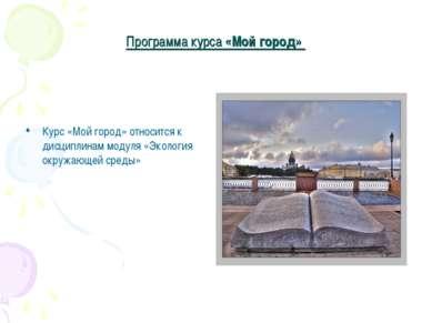 Программа курса «Мой город» Курс «Мой город» относится к дисциплинам модуля «...