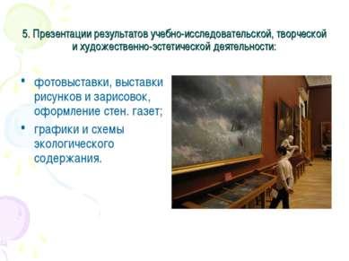 5. Презентации результатов учебно-исследовательской, творческой и художествен...