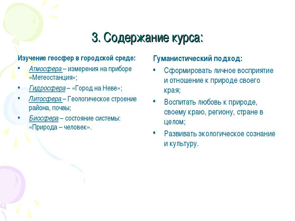 3. Содержание курса: Изучение геосфер в городской среде: Атмосфера – измерени...