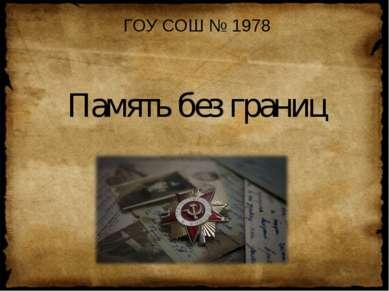 Память без границ ГОУ СОШ № 1978