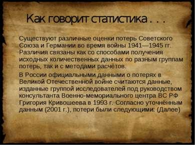 Как говорит статистика . . . Существуют различные оценки потерь Советского Со...