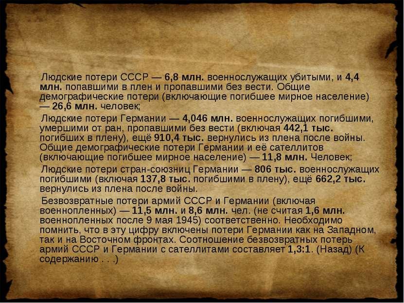 Людские потери СССР — 6,8 млн. военнослужащих убитыми, и 4,4 млн. попавшими в...