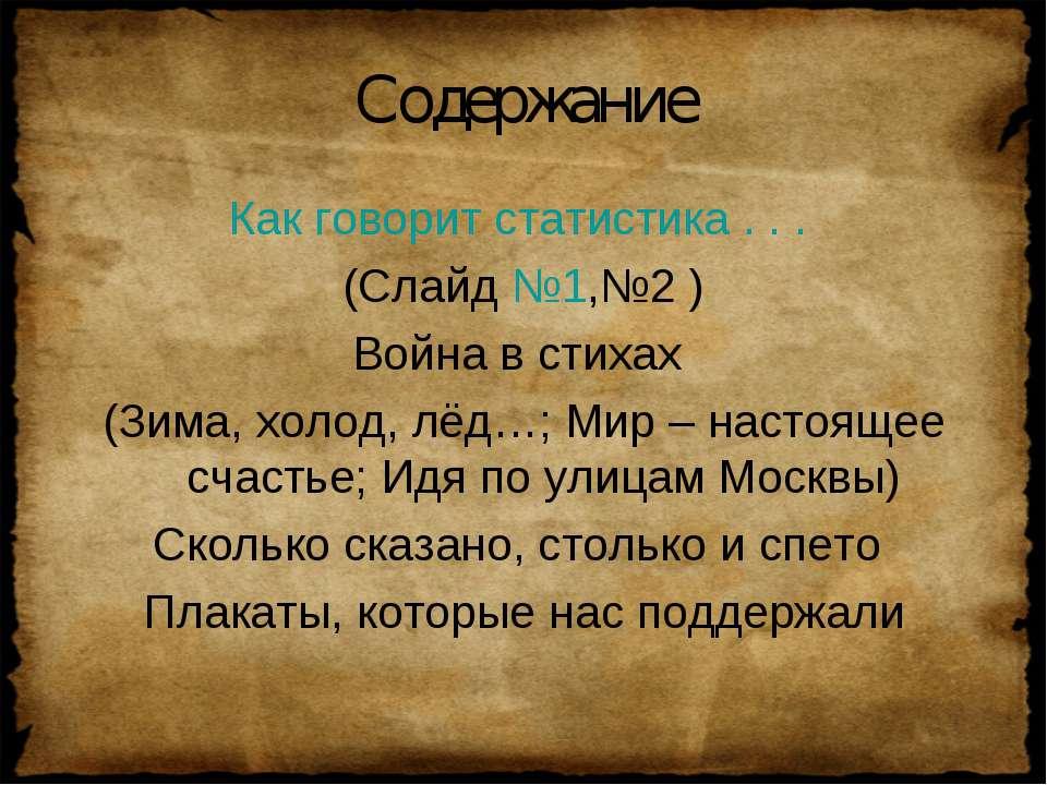 Содержание Как говорит статистика . . . (Слайд №1,№2 ) Война в стихах (Зима, ...