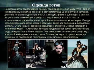 Одежда готов Некоторые готы предпочитают одежду, стилизованную под моду XVIII...