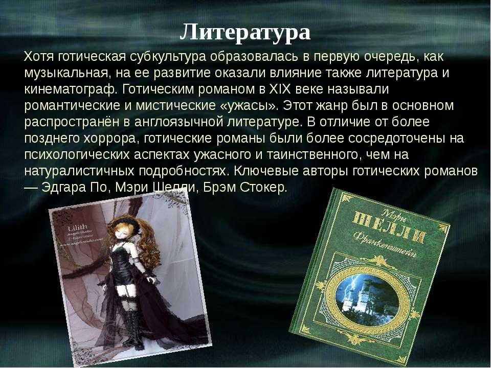 Литература Хотя готическая субкультура образовалась в первую очередь, как муз...