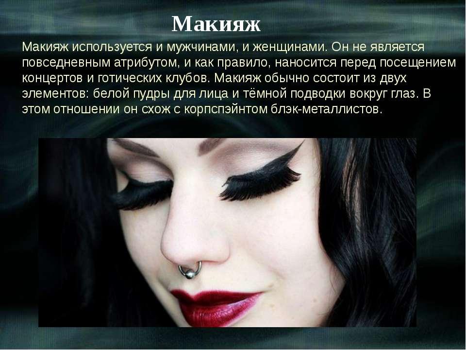 Макияж Макияж используется и мужчинами, и женщинами. Он не является повседнев...