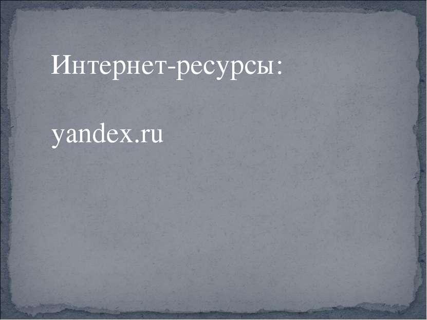 Интернет-ресурсы: yandex.ru