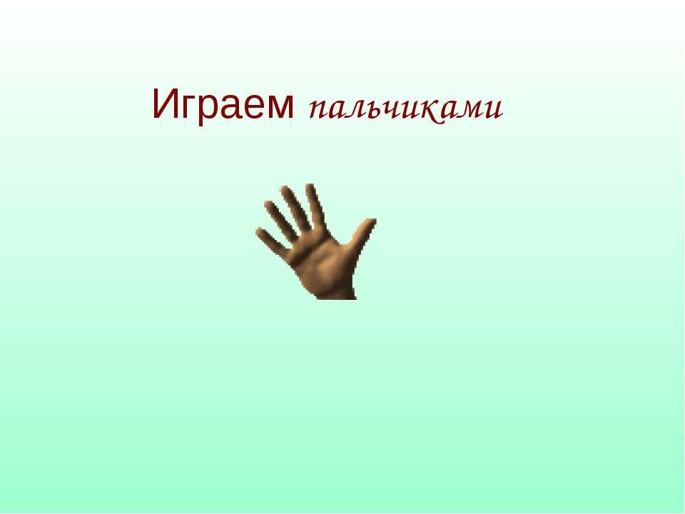 Играем пальчиками