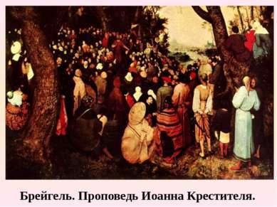Брейгель. Проповедь Иоанна Крестителя.