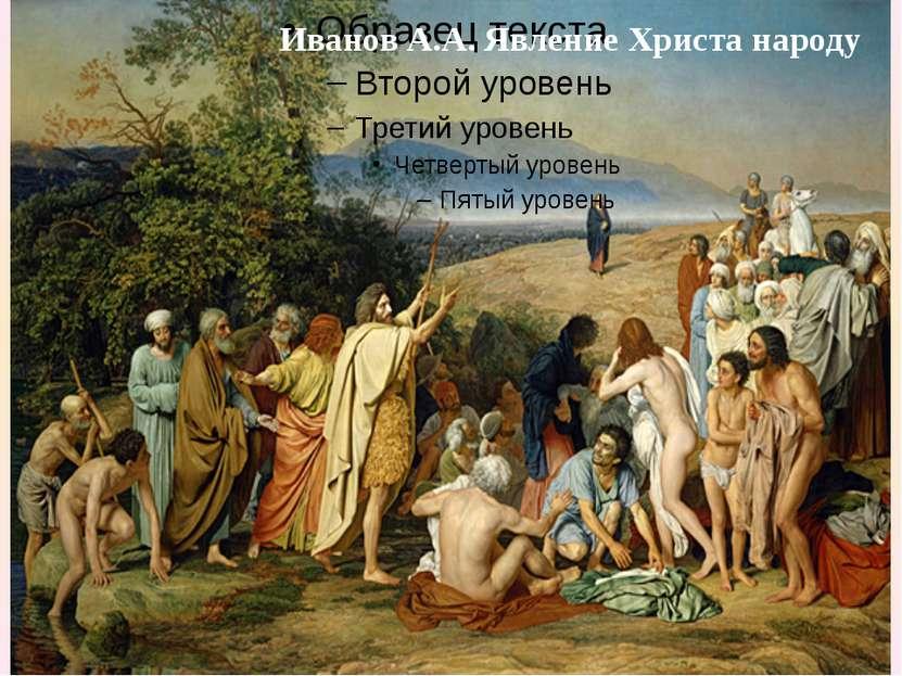 Иванов А.А. Явление Христа народу