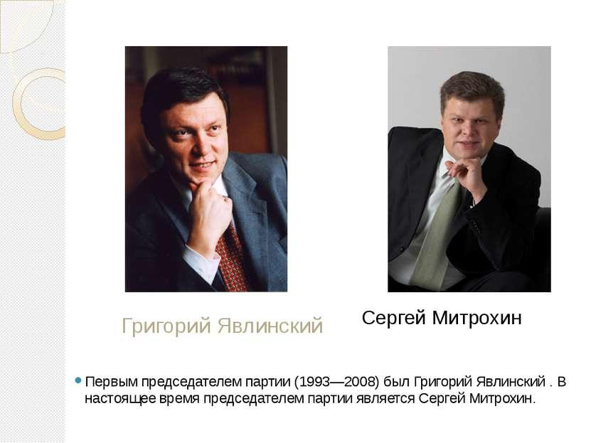 Сергей Митрохин Первым председателем партии (1993—2008) был Григорий Явлински...