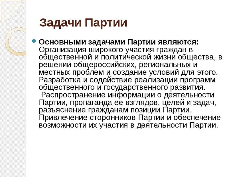 Задачи Партии Основными задачами Партии являются: Организация широкого участи...