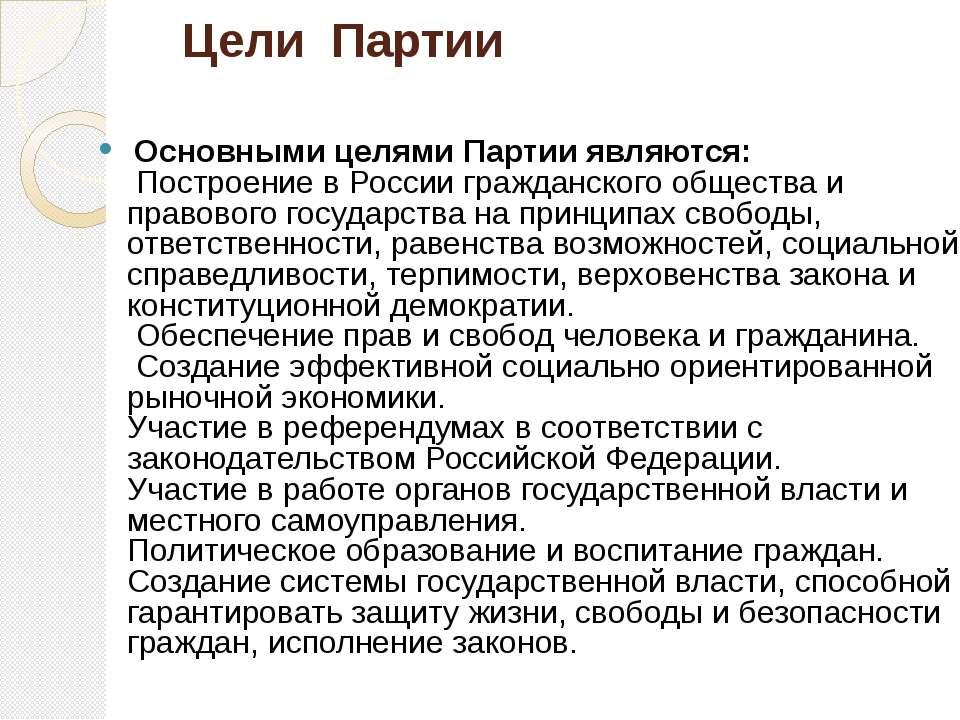 Цели Партии Основными целями Партии являются: Построение в России гражданског...