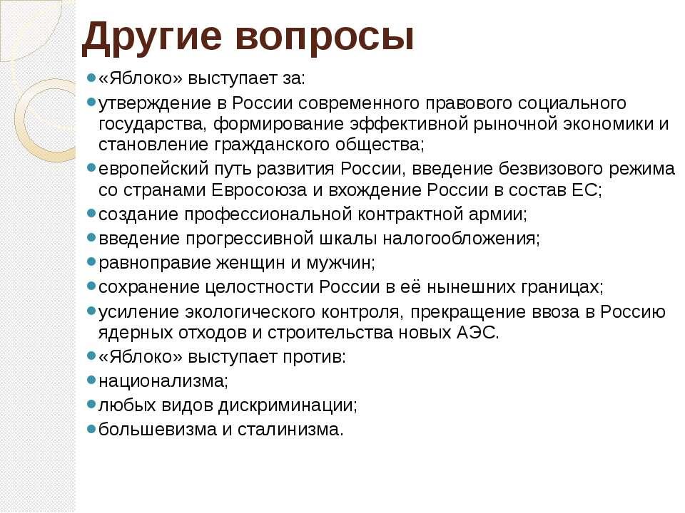Другие вопросы «Яблоко» выступает за: утверждение в России современного право...