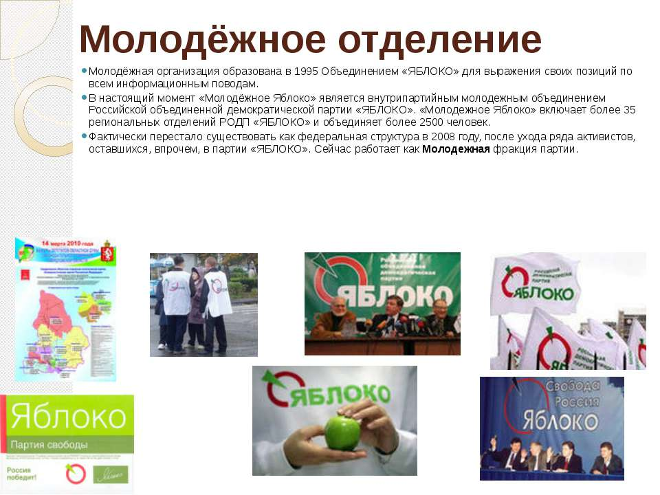 Молодёжное отделение Молодёжная организация образована в 1995 Объединением «Я...