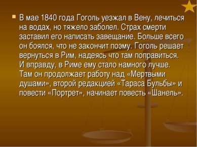 В мае 1840 года Гоголь уезжал в Вену, лечиться на водах, но тяжело заболел. С...