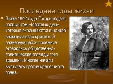 Последние годы жизни В мае 1842 года Гоголь издает первый том «Мертвых душ», ...