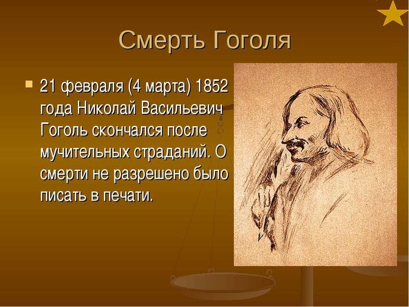 Смерть Гоголя 21 февраля (4 марта) 1852 года Николай Васильевич Гоголь сконча...