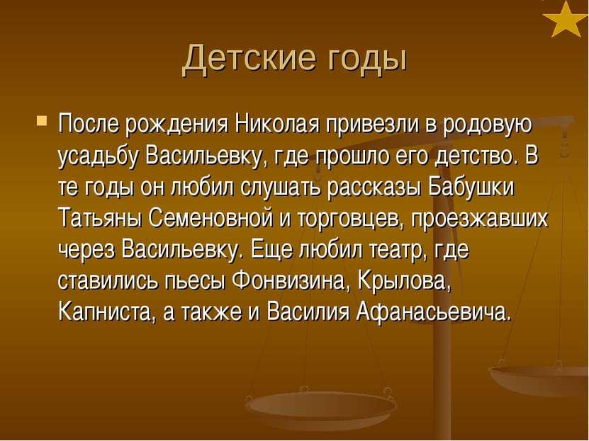 Детские годы После рождения Николая привезли в родовую усадьбу Васильевку, гд...