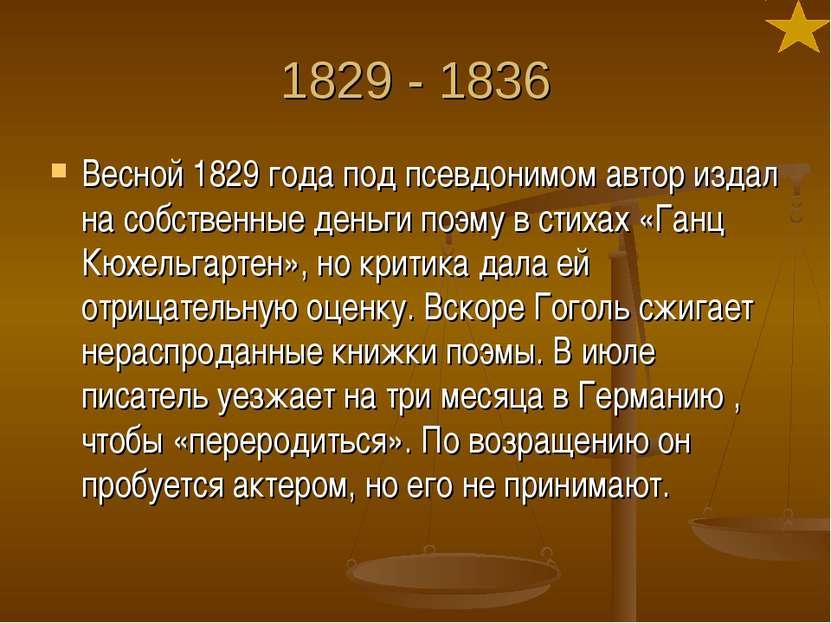1829 - 1836 Весной 1829 года под псевдонимом автор издал на собственные деньг...