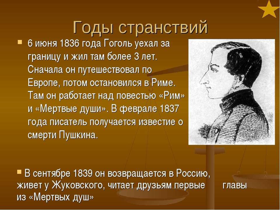 Годы странствий 6 июня 1836 года Гоголь уехал за границу и жил там более 3 ле...