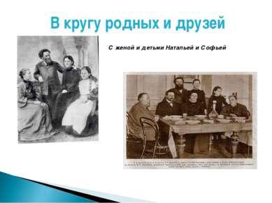 В кругу родных и друзей С женой и детьми Натальей и Софьей