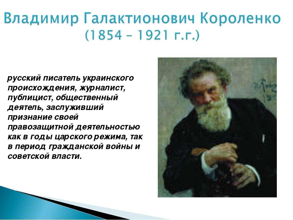 русский писатель украинского происхождения, журналист, публицист, общественны...