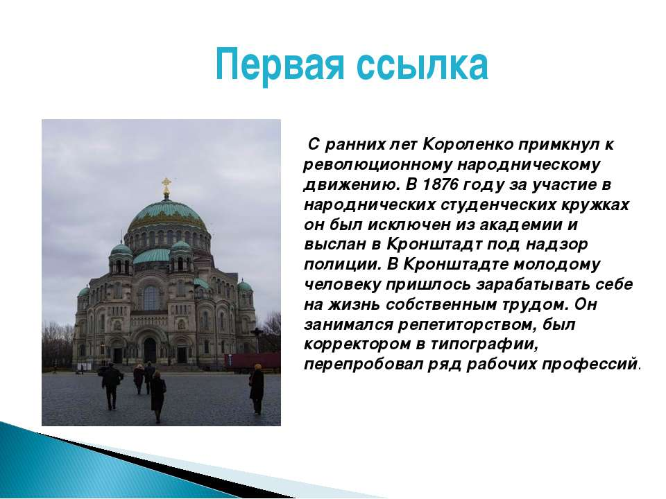 Первая ссылка С ранних лет Короленко примкнул к революционному народническому...