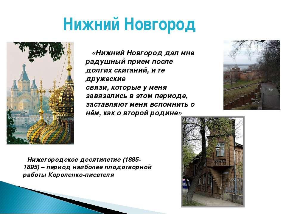 Нижний Новгород «Нижний Новгород дал мне радушный прием после долгих скитаний...