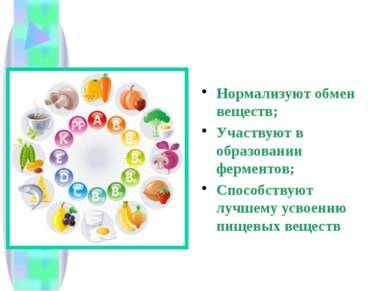 Нормализуют обмен веществ; Участвуют в образовании ферментов; Способствуют лу...