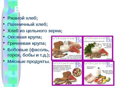 Витамины группы В Ржаной хлеб; Пшеничный хлеб; Хлеб из цельного зерна; Овсяна...
