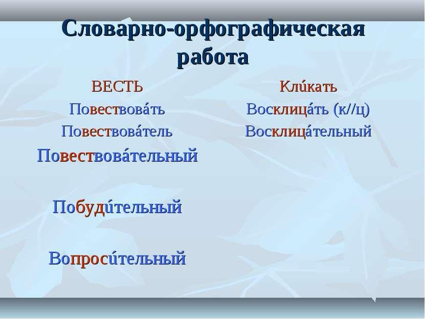 Словарно-орфографическая работа ВЕСТЬ Повествовáть Повествовáтель Повествовáт...