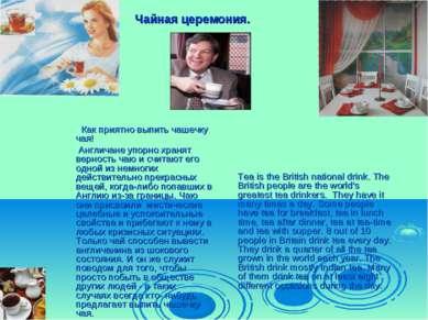 Чайная церемония.  Как приятно выпить чашечку чая! Англичане упорно хранят в...