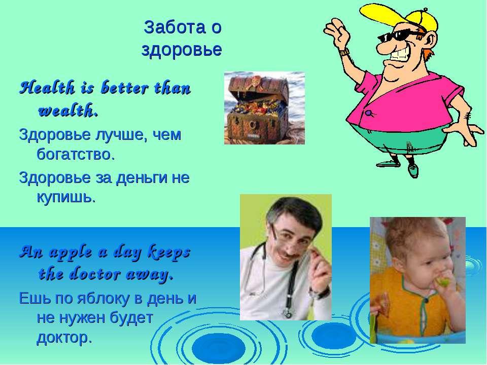 Забота о здоровье Health is better than wealth. Здоровье лучше, чем богатство...