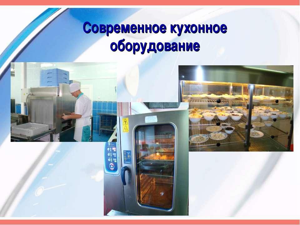 Современное кухонное оборудование
