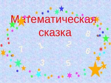 Математическая сказка 1 2 3 5 6 7 8