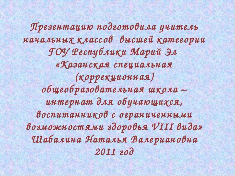 Презентацию подготовила учитель начальных классов высшей категории ГОУ Респуб...