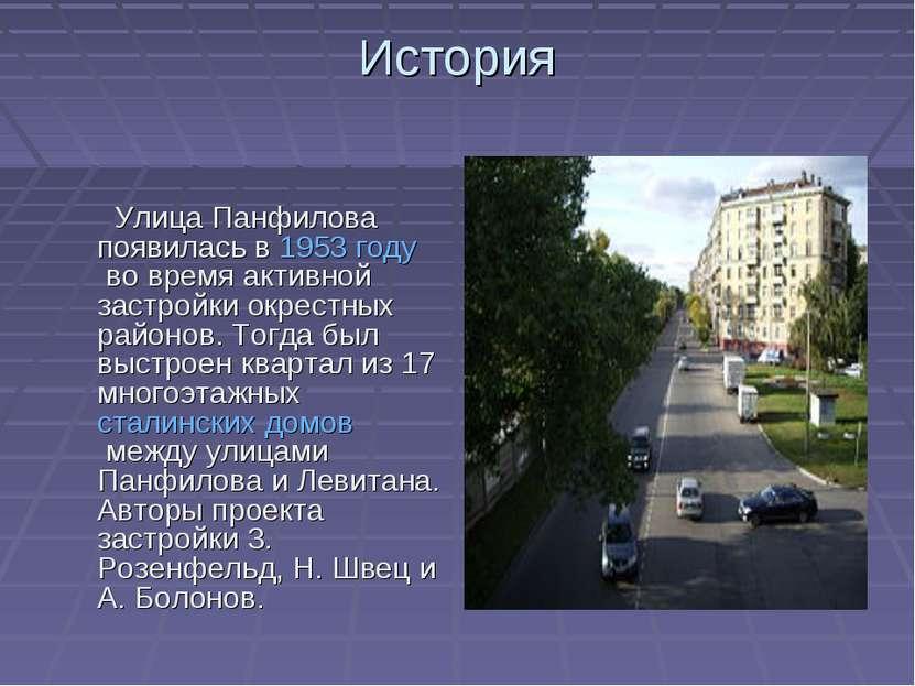 История Улица Панфилова появилась в1953 годуво время активной застройки окр...