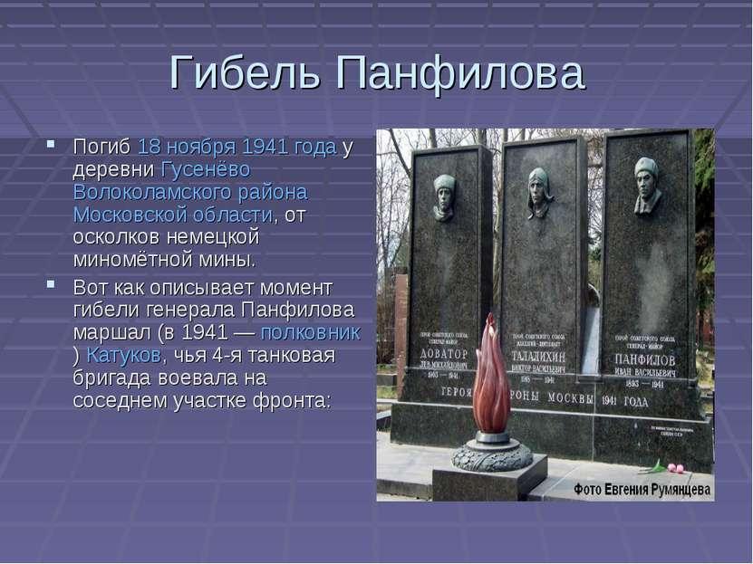 Гибель Панфилова Погиб18 ноября1941 годау деревниГусенёвоВолоколамского ...