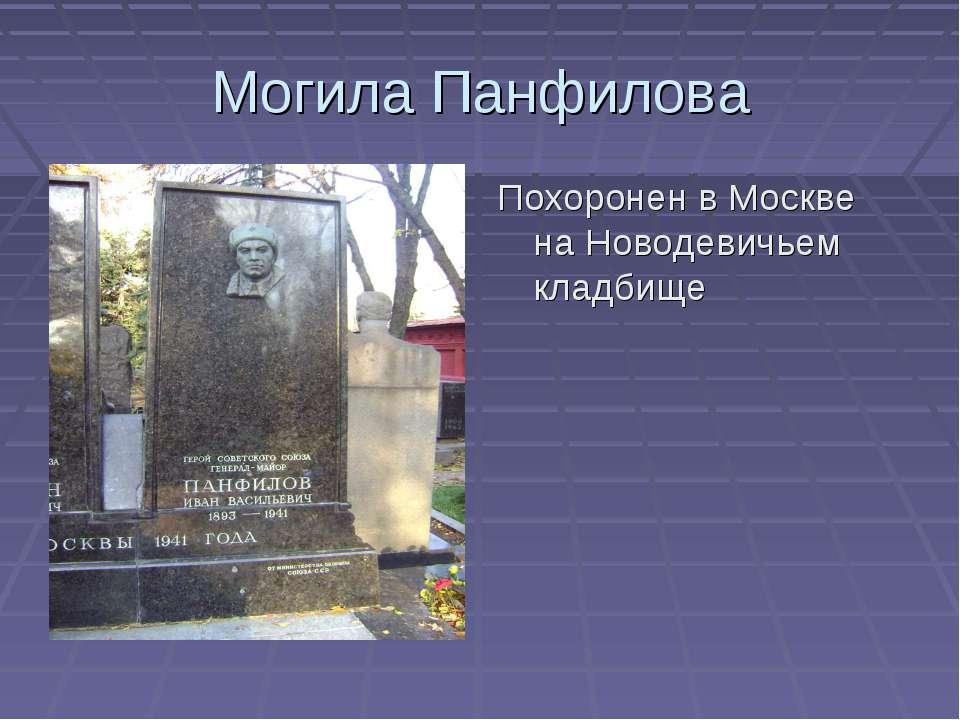 Могила Панфилова Похоронен в Москве наНоводевичьем кладбище