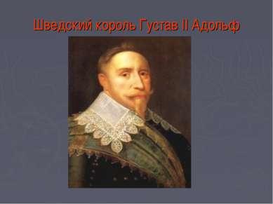 Шведский король Густав II Адольф