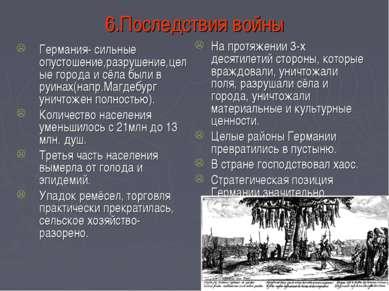 6.Последствия войны Германия- сильные опустошение,разрушение,целые города и с...