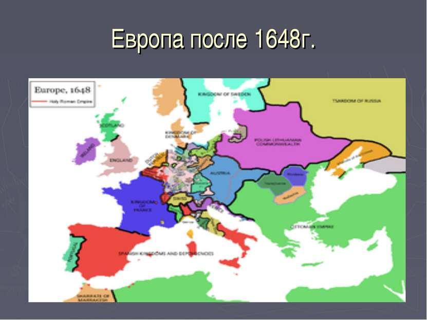 Европа после 1648г.