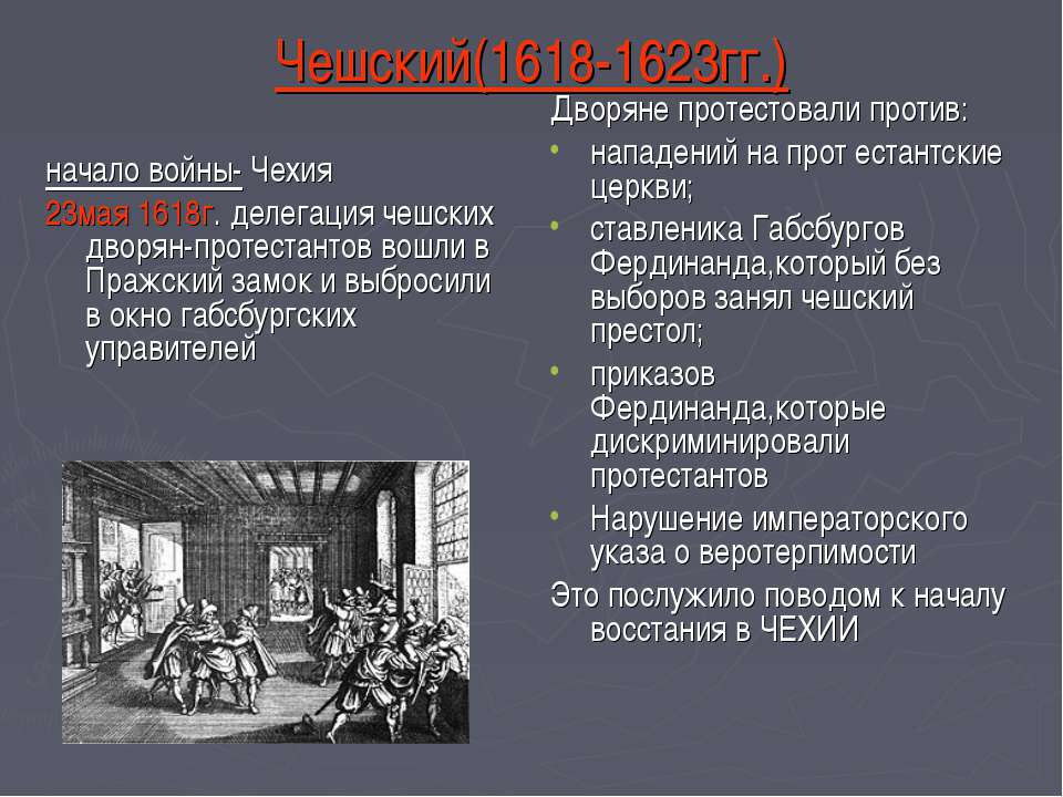 Чешский(1618-1623гг.) начало войны- Чехия 23мая 1618г. делегация чешских двор...