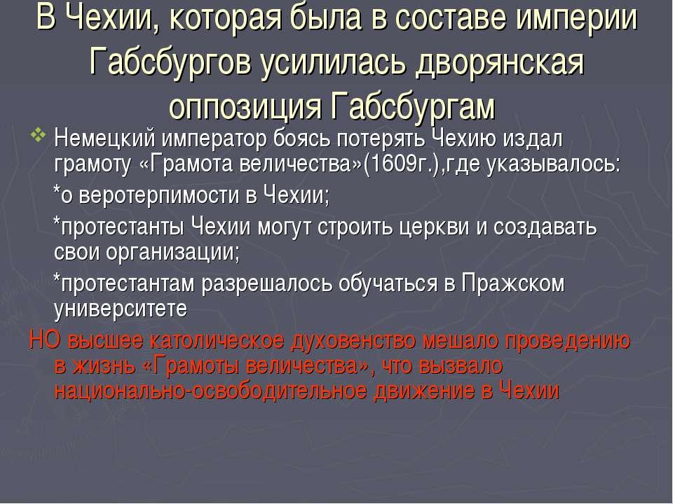 В Чехии, которая была в составе империи Габсбургов усилилась дворянская оппоз...