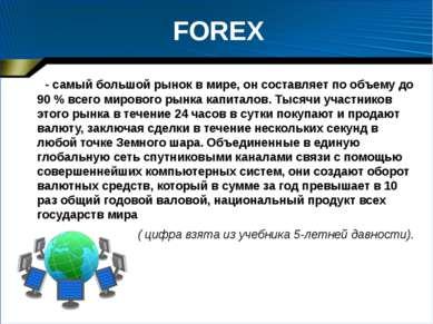 FOREX - самый большой рынок в мире, он составляет по объему до 90 % всего мир...