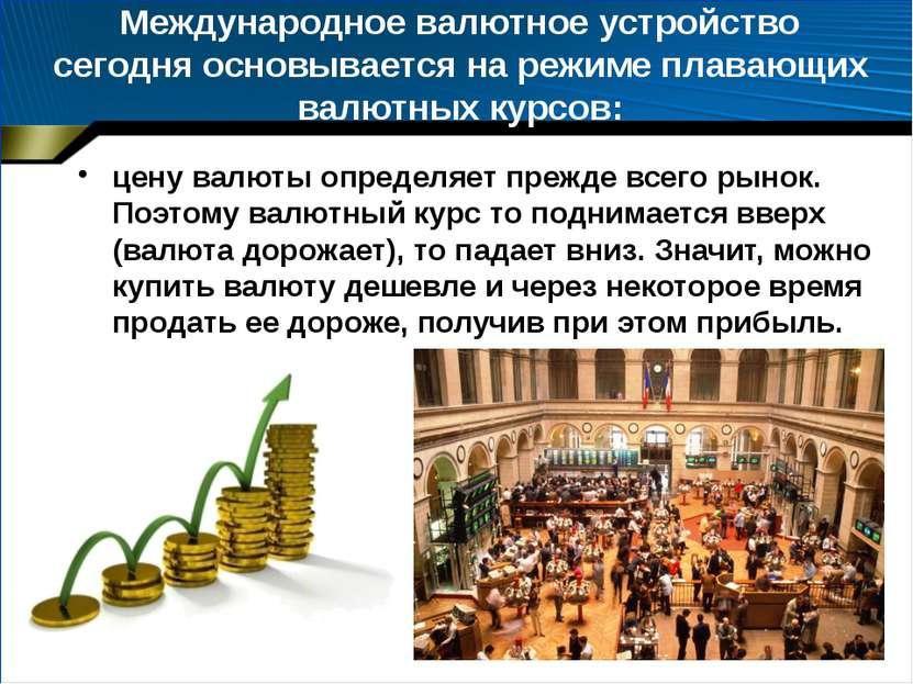 Международное валютное устройство сегодня основывается на режиме плавающих ва...
