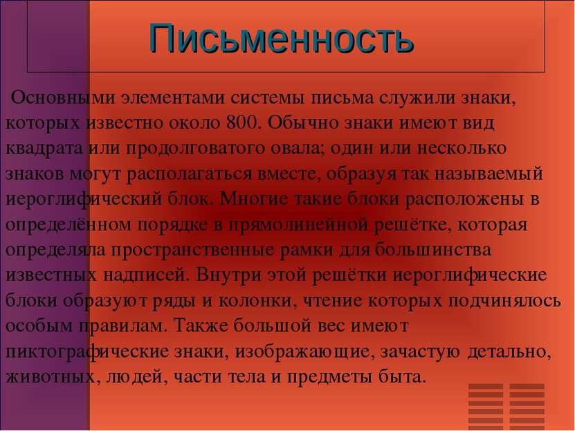 Письменность Основными элементами системы письма служили знаки, которых извес...